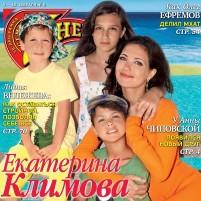 7D_06_Cover_Klimova_super_final___копия