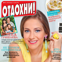 Baranovskaya_otdohni
