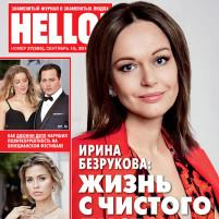 Hel37_cover1