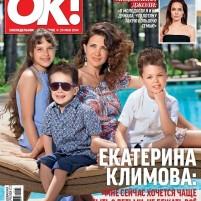 OK_Klimova_cover