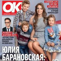 OK48_00_Cover_BARANOVSKAYA.indd