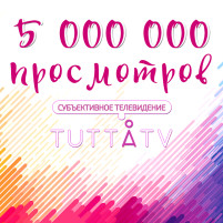 5 млн - квадрат