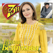 7D_45_Cover_Bezrukova