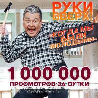 Миллион2