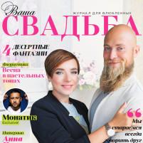 oblozhka-vasha-svadba