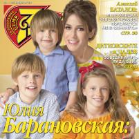 7d_25_cover_baranovskaya-6