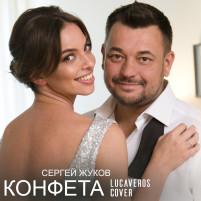 konfeta_cover1