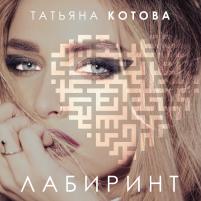 tatyana-kotova_labirint