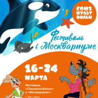 soyuzmultfilm-v-moskvariume-8
