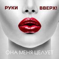ruki-vverkh-2019-ona-menya-celuet