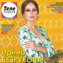 tne_01_cover_bezrukova